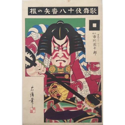 estampes japonaises ukiyoe Ichikawa Danjuro IX dans le rôle de Soga Goro