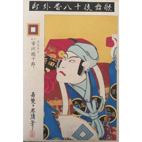 estampes japonaises Ukiyoe Tadakiyo Le médecin ambulant Toraya Tokichi