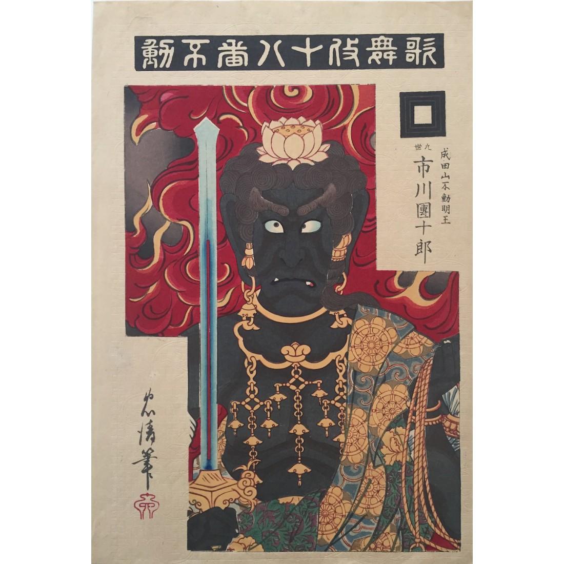 estampes japonaises Tadakiyo Narita san Fudo Myoo