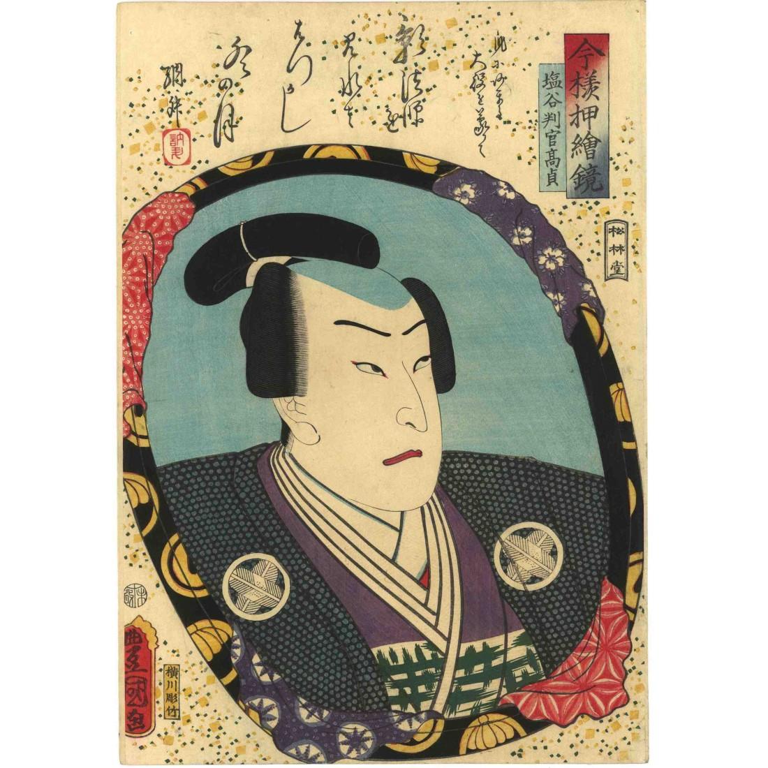 l'acteur Sawamura Tossho II
