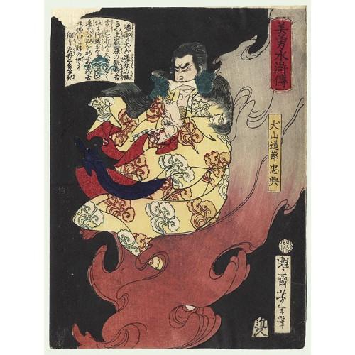 YOSHITOSHI Tsukioka - RR192