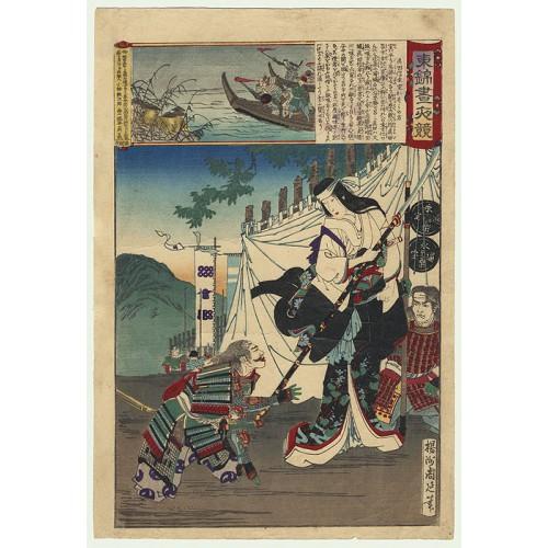Chikanobu Toyohara - RR107