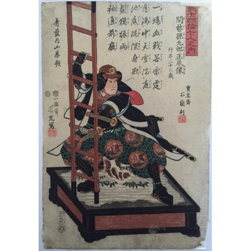47 ronin : Okuda Sadaemon Yukitaka