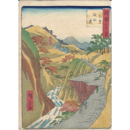 estampes japonaises Hiroshige II le pic d'Isobe