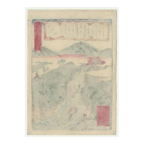 Cascade aux alentours de Nikko