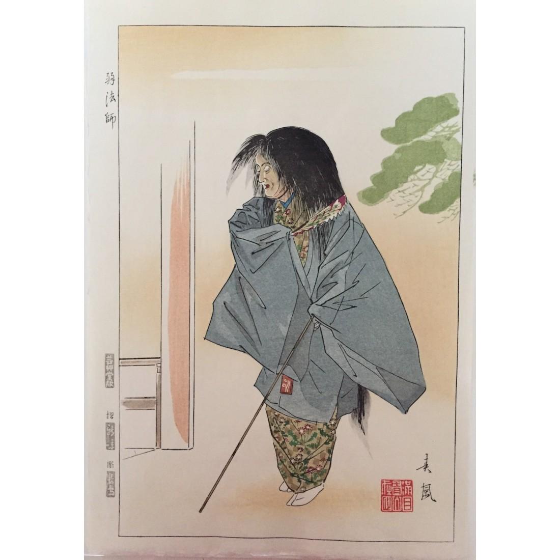 Yoroboshi