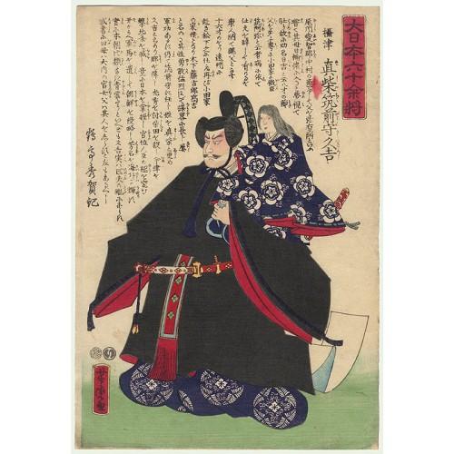 estampes japonaises de Yoshitora Utagawa Mashiba Hisayoshi de la province de Settsu