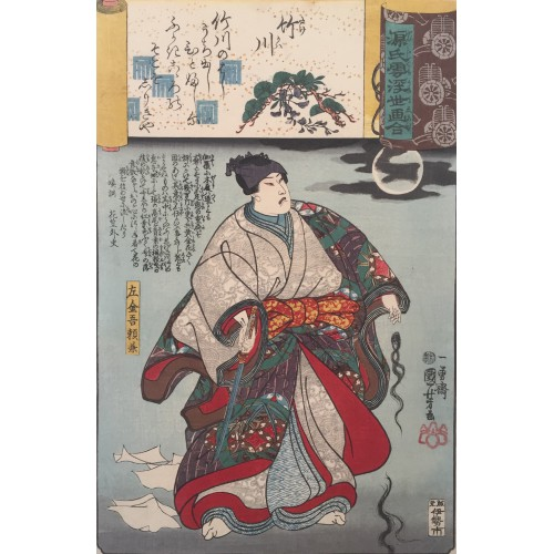 Kuniyoshi Utagawa Sakingo Ashikaga Yorikane