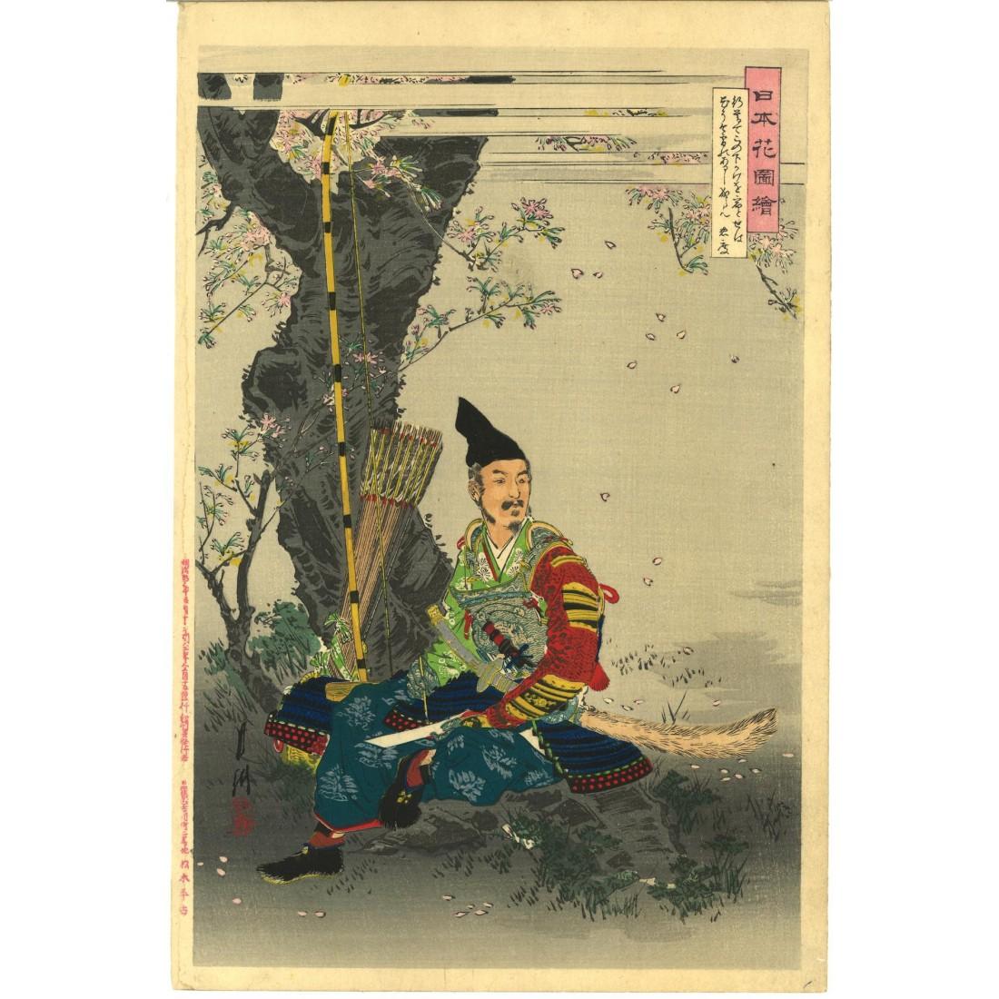 A general Taira no Tadanori - no 10