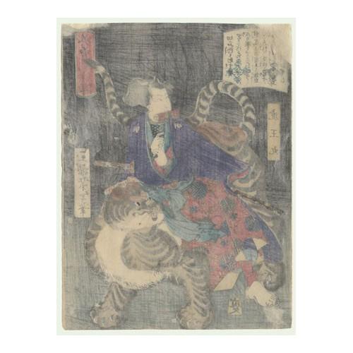 Toraomaru riding a Tiger